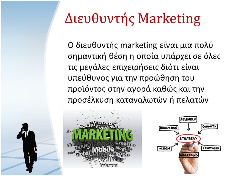 Διευθυντής Marketing Ο διευθυντής marketing είναι μια πολύ σημαντική θέση η οποία υπάρχει σε όλες τις μεγάλες επιχειρήσεις διότι είναι υπεύθυνος για τ