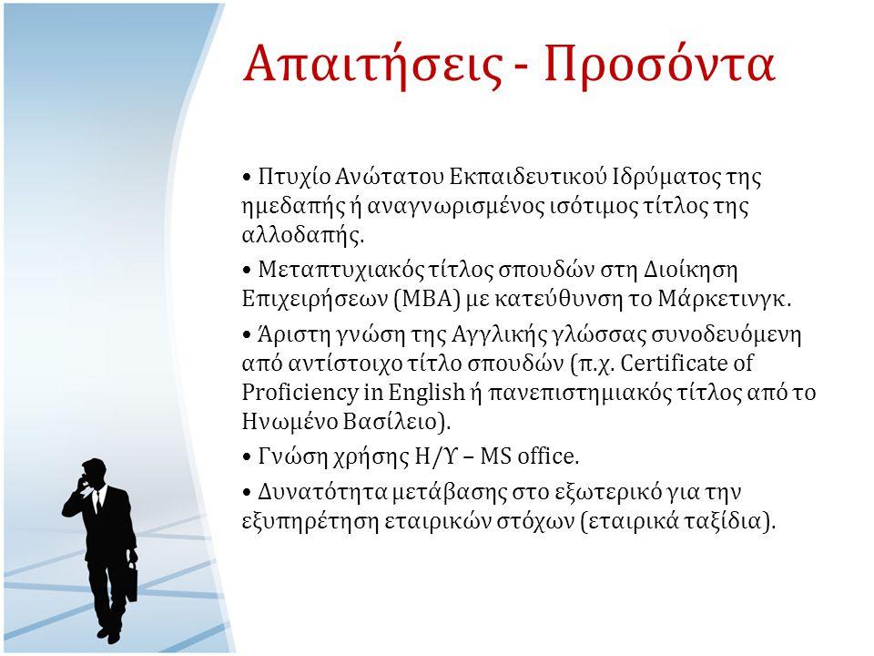 Απαιτήσεις - Προσόντα Πτυχίο Ανώτατου Εκπαιδευτικού Ιδρύματος της ημεδαπής ή αναγνωρισμένος ισότιμος τίτλος της αλλοδαπής. Μεταπτυχιακός τίτλος σπουδώ