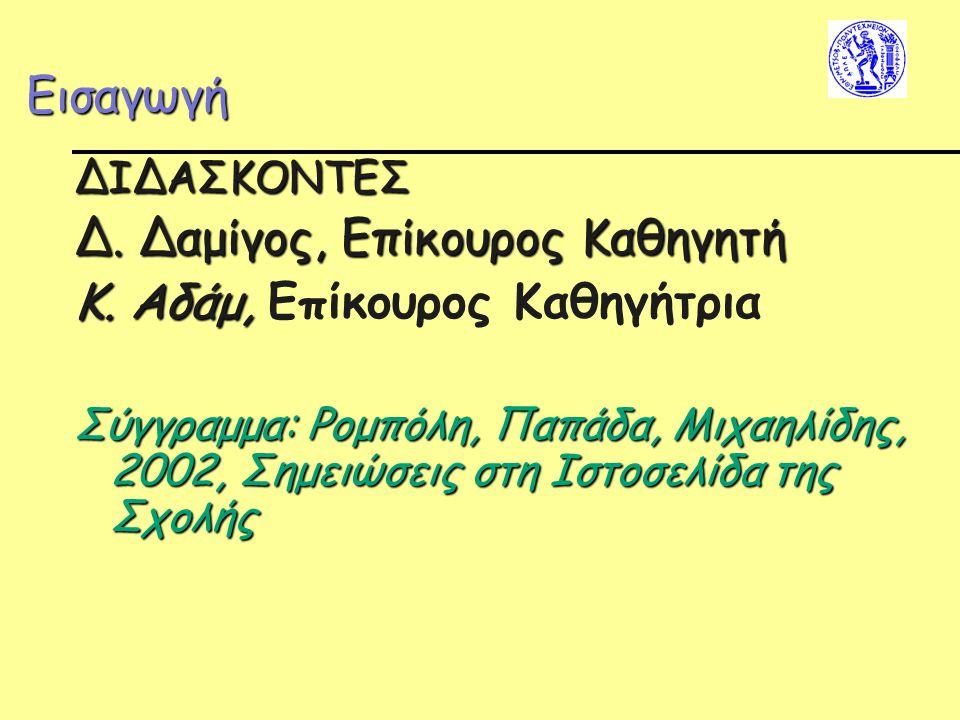 Εισαγωγή ΔΙΔΑΣΚΟΝΤΕΣ Δ. Δαμίγος, Eπίκουρος Καθηγητή Κ. Αδάμ, Κ. Αδάμ, Επίκουρος Καθηγήτρια Σύγγραμμα: Ρομπόλη, Παπάδα, Μιχαηλίδης, 2002, Σημειώσεις στ