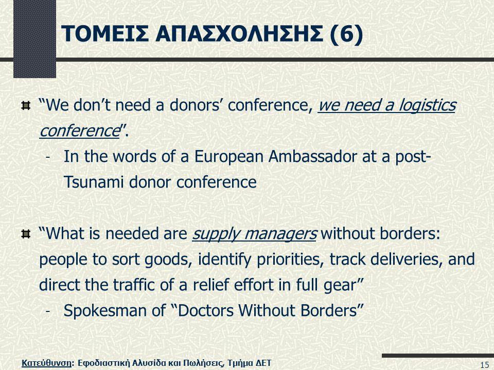"""Κατεύθυνση: Εφοδιαστική Αλυσίδα και Πωλήσεις, Τμήμα ΔΕΤ 15 ΤΟΜΕΙΣ ΑΠΑΣΧΟΛΗΣΗΣ (6) """"We don't need a donors' conference, we need a logistics conference"""""""