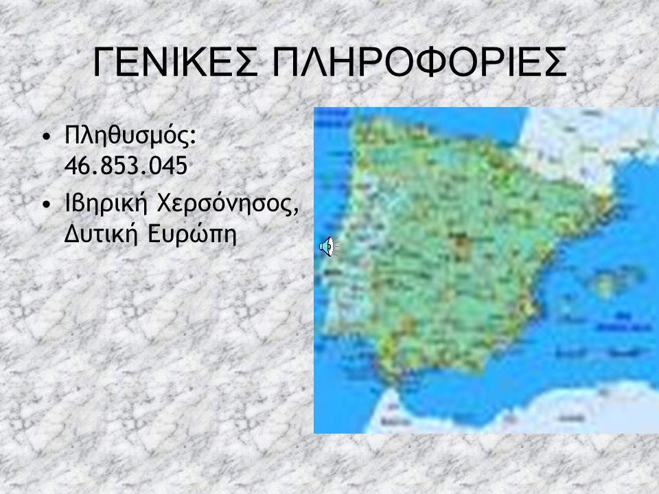 ΓΕΝΙΚΕΣ ΠΛΗΡΟΦΟΡΙΕΣ Πληθυσμός: 46.853.045 Ιβηρική Χερσόνησος, Δυτική Ευρώπη