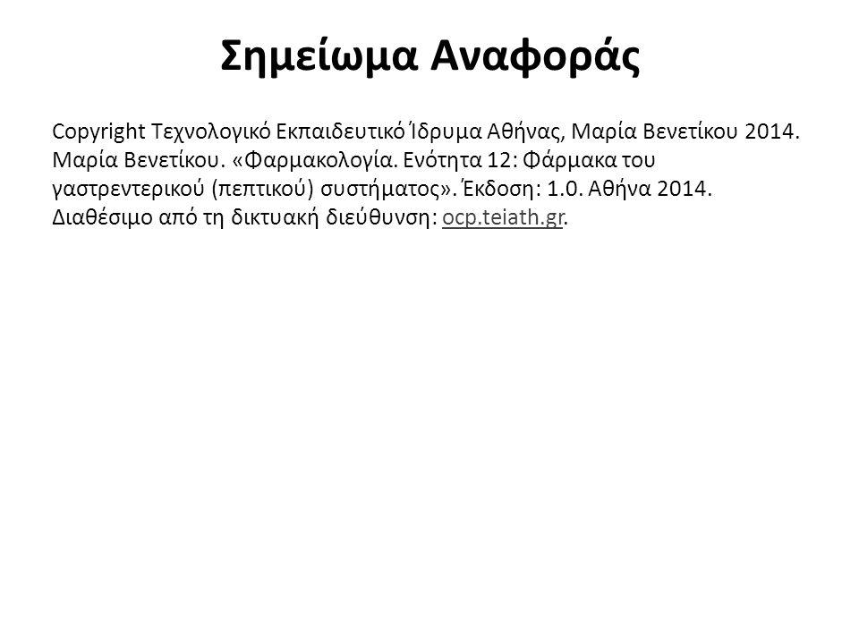 Σημείωμα Αναφοράς Copyright Τεχνολογικό Εκπαιδευτικό Ίδρυμα Αθήνας, Μαρία Bενετίκου 2014. Μαρία Bενετίκου. «Φαρμακολογία. Ενότητα 12: Φάρμακα του γαστ