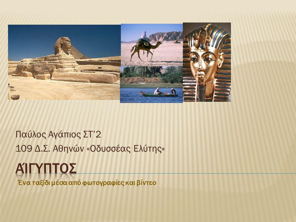 Παύλος Αγάπιος ΣΤ'2 109 Δ.Σ. Αθηνών «Οδυσσέας Ελύτης» Ένα ταξίδι μέσα από φωτογραφίες και βίντεο