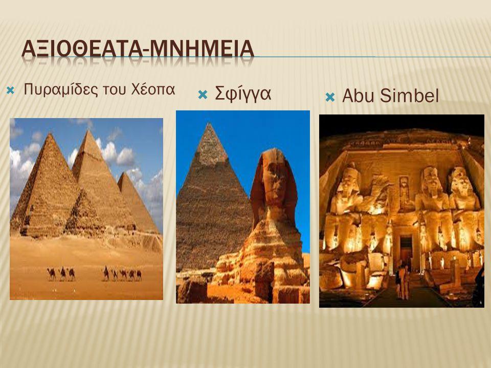  Πυραμίδες του Χέοπα  Σφίγγα  Abu Simbel