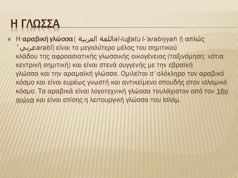 Η αραβική γλώσσα ( اللغة العربية al-luġatu l-'arabiyyah ή απλώς عربي 'arabī) είναι το μεγαλύτερο μέλος του σημιτικού κλάδου της αφροασιατικής γλωσσι