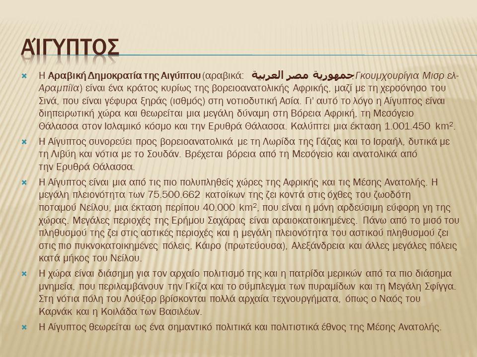  Προέλευση : Οι Κόπτες είναι ο λαός της αρχαίας Αιγύπτου, είναι άμεση απόγονοι των αρχαίων Αιγυπτίων  Ονομασία : Όσον αφορά την ονομασία τους, παράγεται από το Αραβικό τύπο της λέξης kibt.