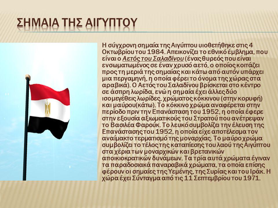  Η σύγχρονη σημαία της Αιγύπτου υιοθετήθηκε στις 4 Οκτωβρίου του 1984. Απεικονίζει το εθνικό έμβλημα, που είναι ο Αετός του Σαλαδίνου (ένας θυρεός πο