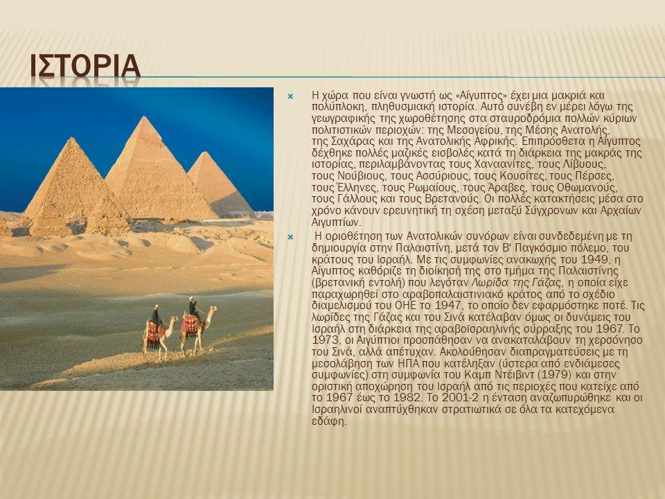  Η χώρα που είναι γνωστή ως «Αίγυπτος» έχει μια μακριά και πολύπλοκη, πληθυσμιακή ιστορία. Αυτό συνέβη εν μέρει λόγω της γεωγραφικής της χωροθέτησης