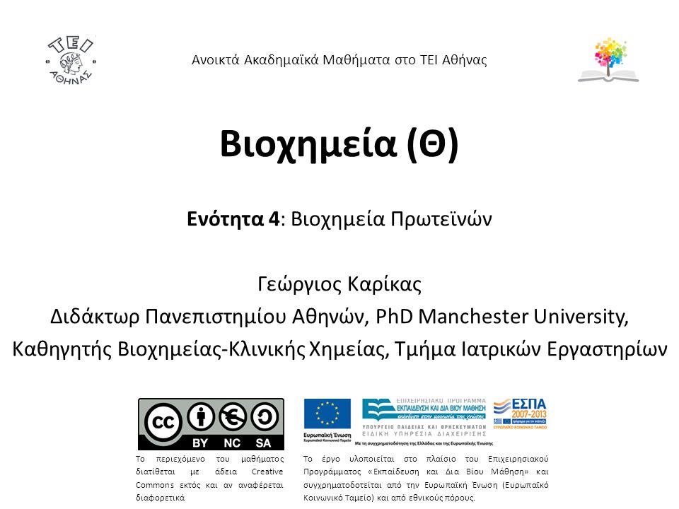 Βιοχημεία (Θ) Ενότητα 4: Βιοχημεία Πρωτεϊνών Γεώργιος Καρίκας Διδάκτωρ Πανεπιστημίου Αθηνών, PhD Manchester University, Καθηγητής Βιοχημείας-Κλινικής