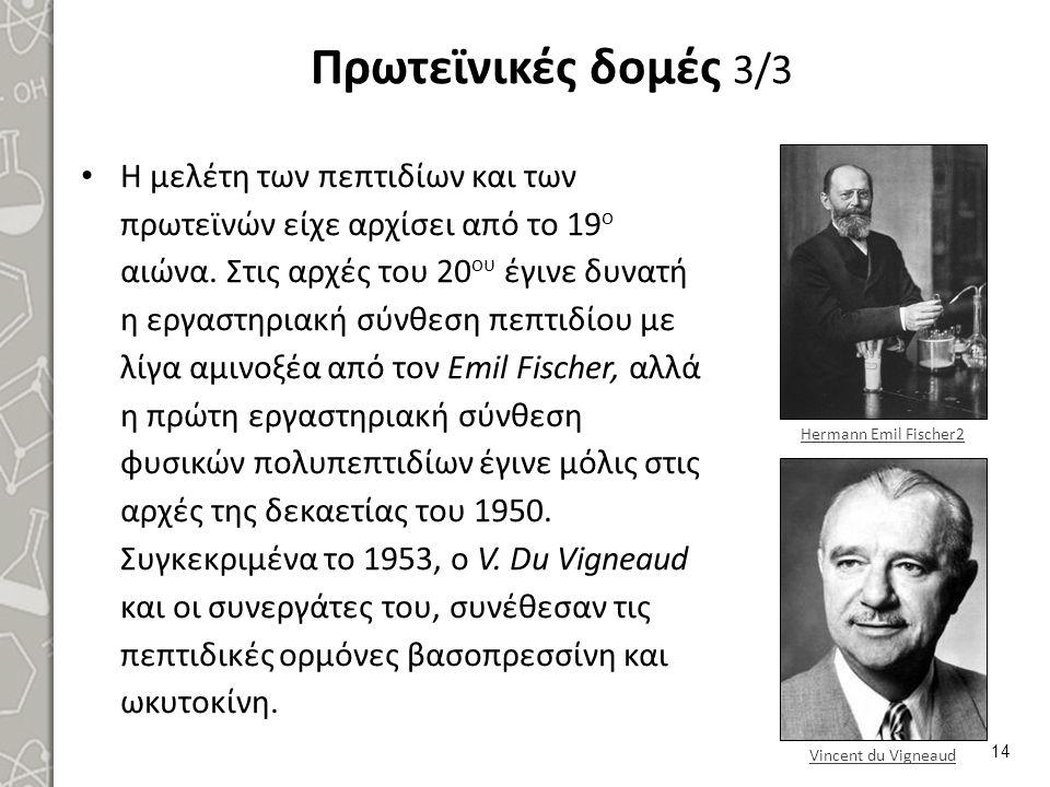 Πρωτεϊνικές δομές 3/3 Η μελέτη των πεπτιδίων και των πρωτεϊνών είχε αρχίσει από το 19 ο αιώνα. Στις αρχές του 20 ου έγινε δυνατή η εργαστηριακή σύνθεσ