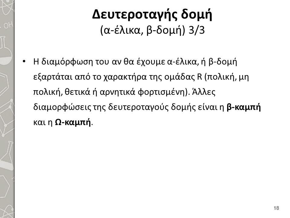 Δευτεροταγής δομή (α-έλικα, β-δομή) 3/3 Η διαμόρφωση του αν θα έχουμε α-έλικα, ή β-δομή εξαρτάται από το χαρακτήρα της ομάδας R (πολική, μη πολική, θε