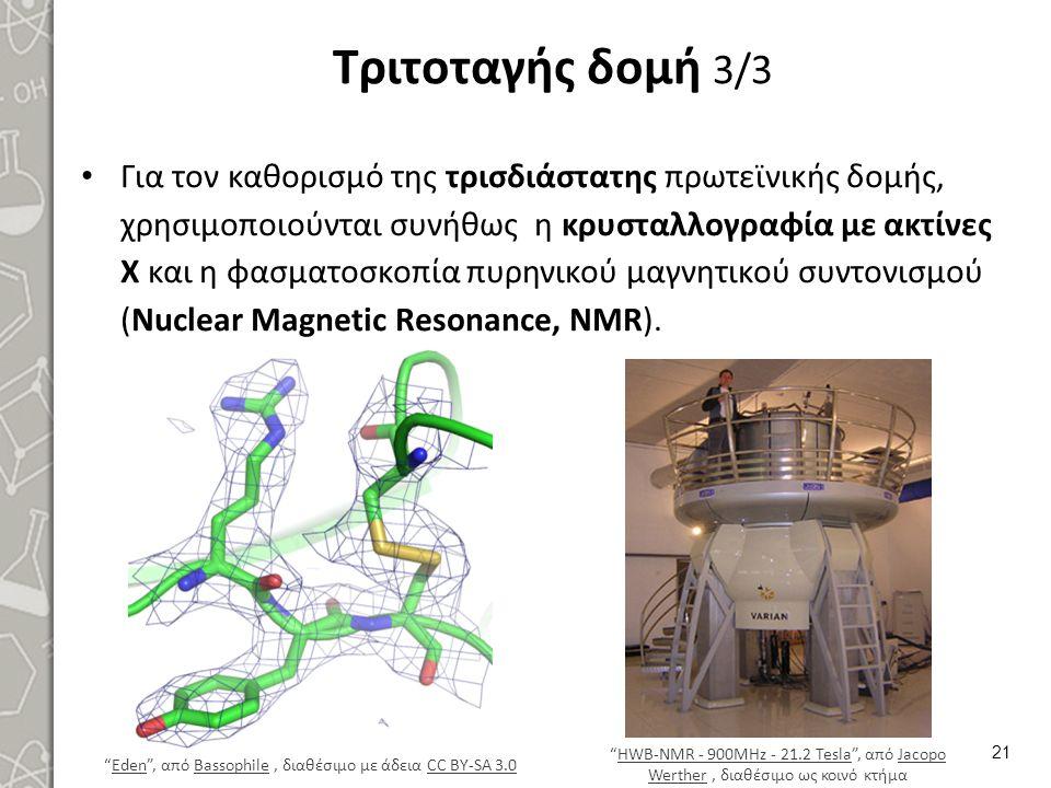 Τριτοταγής δομή 3/3 Για τον καθορισμό της τρισδιάστατης πρωτεϊνικής δομής, χρησιμοποιούνται συνήθως η κρυσταλλογραφία με ακτίνες Χ και η φασματοσκοπία