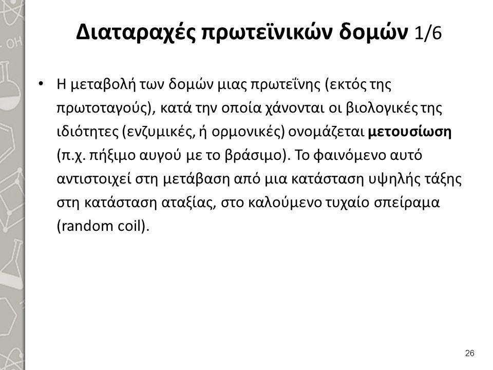 Διαταραχές πρωτεϊνικών δομών 1/6 Η μεταβολή των δομών μιας πρωτεΐνης (εκτός της πρωτοταγούς), κατά την οποία χάνονται οι βιολογικές της ιδιότητες (ενζ