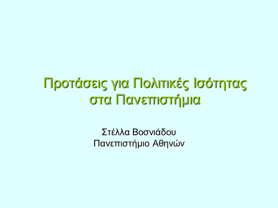 Προτάσεις για Πολιτικές Ισότητας στα Πανεπιστήμια Στέλλα Βοσνιάδου Πανεπιστήμιο Αθηνών