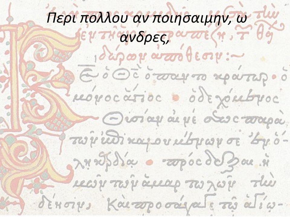 Περὶ πολλοῦ ἂν ποιησαίμην, ὦ ἄνδρες,