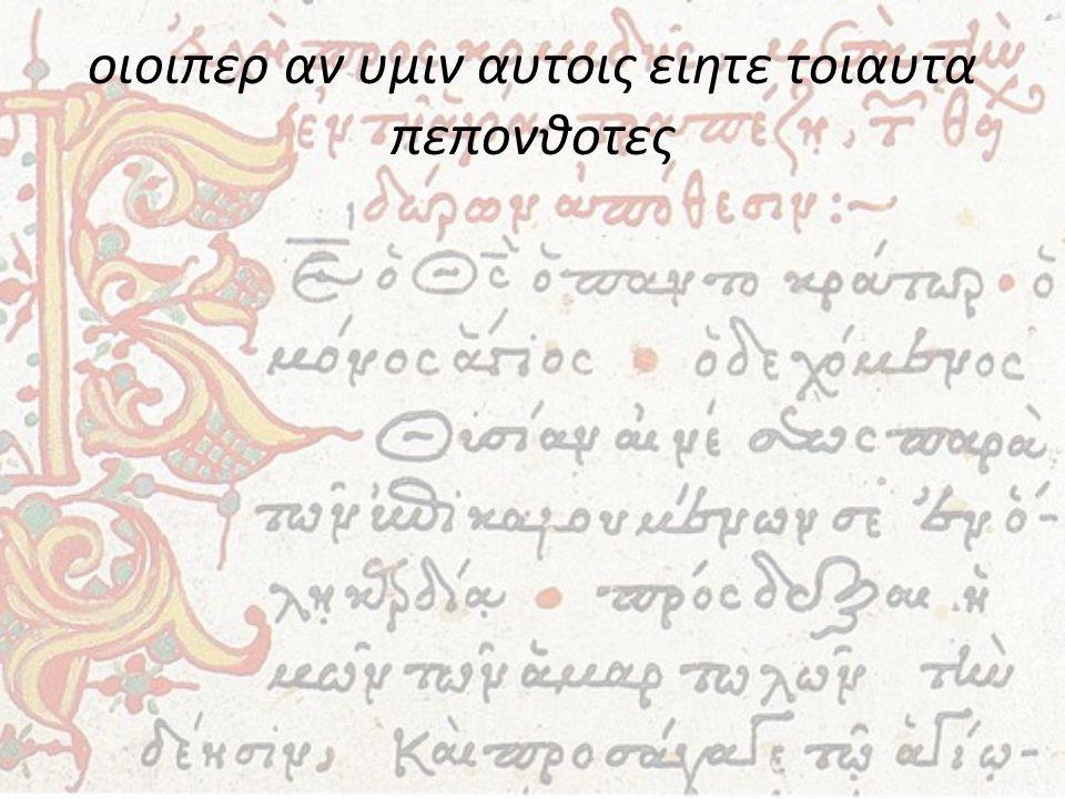 οἷοίπερ ἂν ὑμῖν αὐτοῖς εἴητε τοιαῦτα πεπονθότες