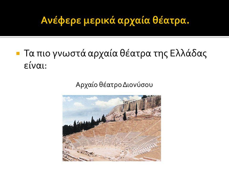  Τα πιο γνωστά αρχαία θέατρα της Ελλάδας είναι: Aρχαίο θέατρο Διονύσου