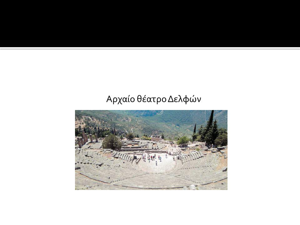 Αρχαίο θέατρο Δελφών