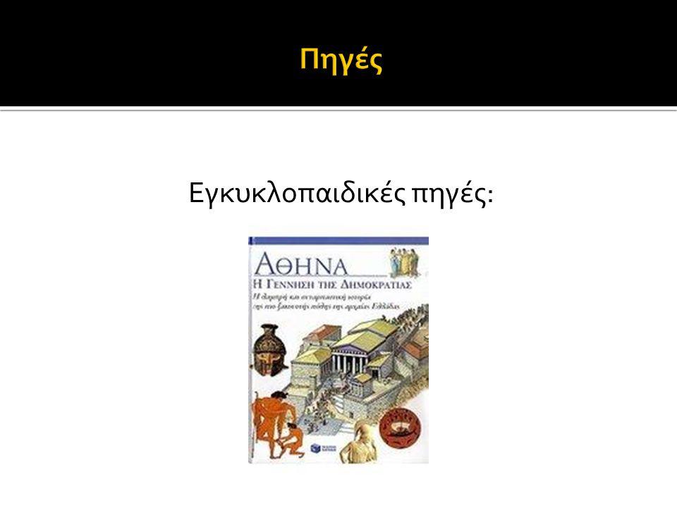 Εγκυκλοπαιδικές πηγές: