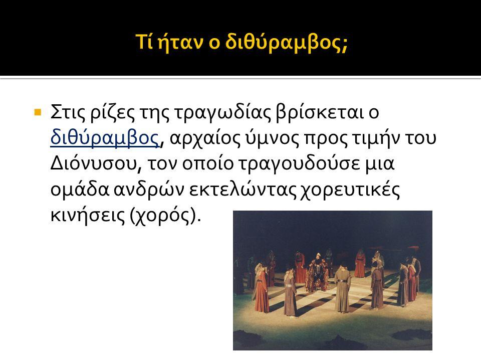  Στις ρίζες της τραγωδίας βρίσκεται ο διθύραμβος, αρχαίος ύμνος προς τιμήν του Διόνυσου, τον οποίο τραγουδούσε μια ομάδα ανδρών εκτελώντας χορευτικές κινήσεις (χορός).