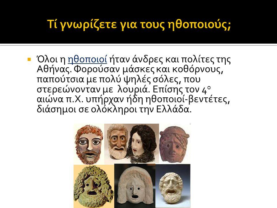  Οι ηθοποιοί φορούσαν μάσκες που έδειχναν ποιο πρόσωπο υποδύονταν και τις εκφράσεις του.