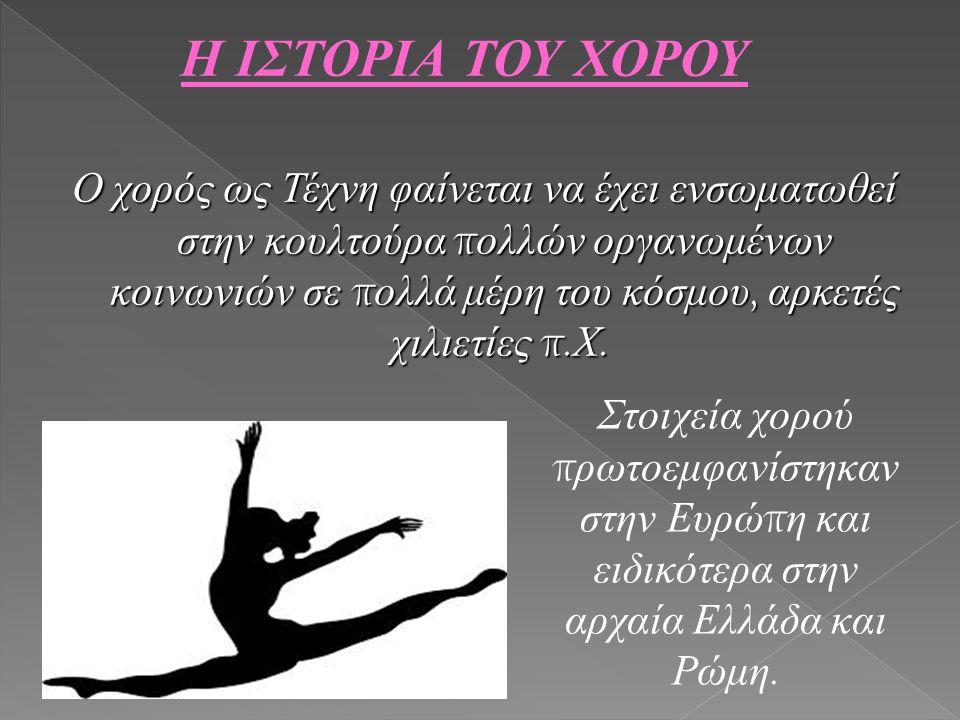 Ο χορός ως Τέχνη φαίνεται να έχει ενσωματωθεί στην κουλτούρα π ολλών οργανωμένων κοινωνιών σε π ολλά μέρη του κόσμου, αρκετές χιλιετίες π. Χ. Ο χορός