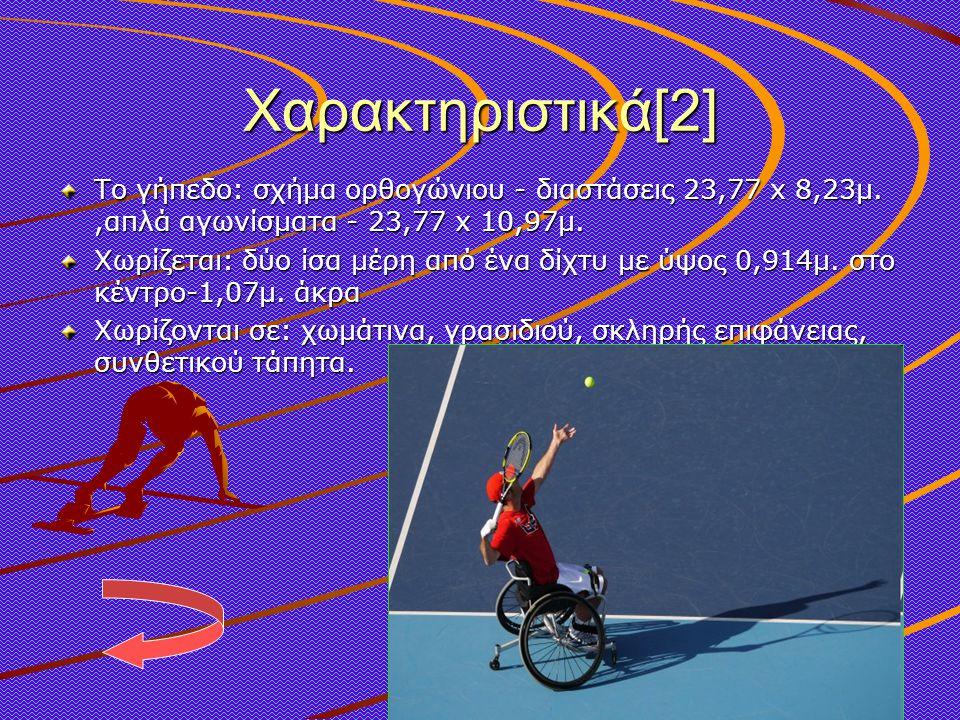 Λίγα λόγια για το άθλημα[1] Η Αντισφαίριση με αμαξίδιο είναι ένα δυναμικό άθλημα. Έχει ιδιαίτερα υψηλή δημοτικότητα κατά τη διάρκεια των Παραολυμπιακώ