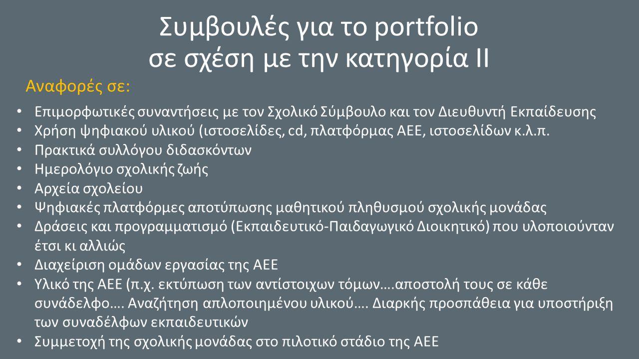 Συμβουλές για το portfolio σε σχέση με την κατηγορία ΙΙ Αναφορές σε: Επιμορφωτικές συναντήσεις με τον Σχολικό Σύμβουλο και τον Διευθυντή Εκπαίδευσης Χρήση ψηφιακού υλικού (ιστοσελίδες, cd, πλατφόρμας ΑΕΕ, ιστοσελίδων κ.λ.π.
