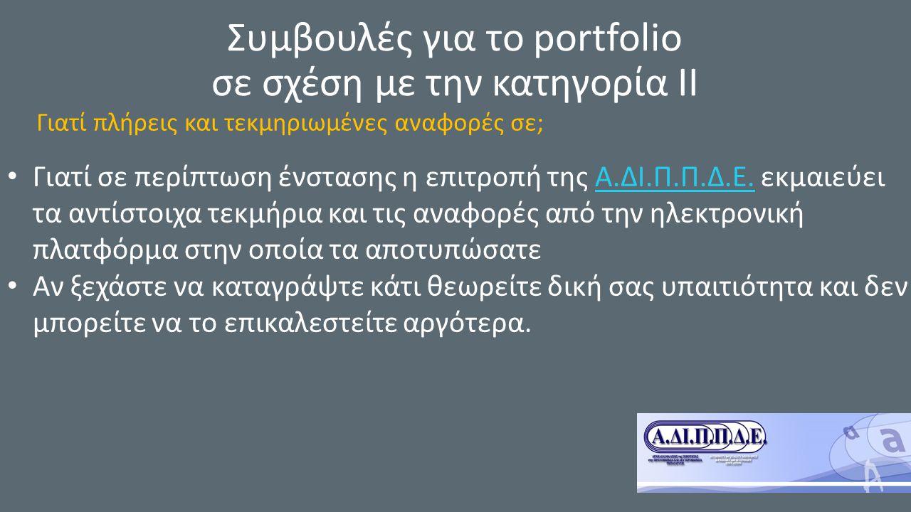 Συμβουλές για το portfolio σε σχέση με την κατηγορία ΙΙ Γιατί πλήρεις και τεκμηριωμένες αναφορές σε; Γιατί σε περίπτωση ένστασης η επιτροπή της Α.ΔΙ.Π.Π.Δ.Ε.