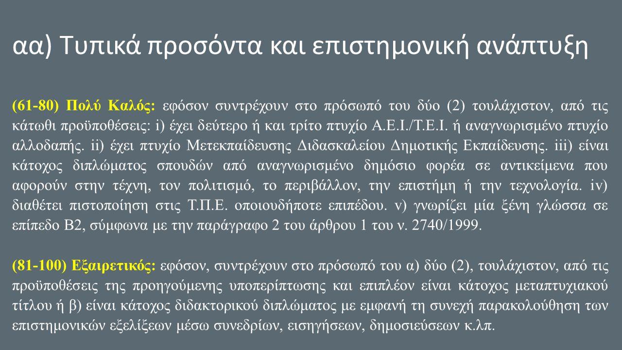 αα) Τυπικά προσόντα και επιστημονική ανάπτυξη (61-80) Πολύ Καλός: εφόσον συντρέχουν στο πρόσωπό του δύο (2) τουλάχιστον, από τις κάτωθι προϋποθέσεις: i) έχει δεύτερο ή και τρίτο πτυχίο Α.Ε.Ι./Τ.Ε.Ι.