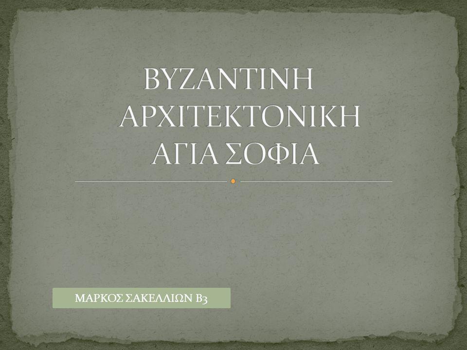 ΜΑΡΚΟΣ ΣΑΚΕΛΛΙΩΝ Β3