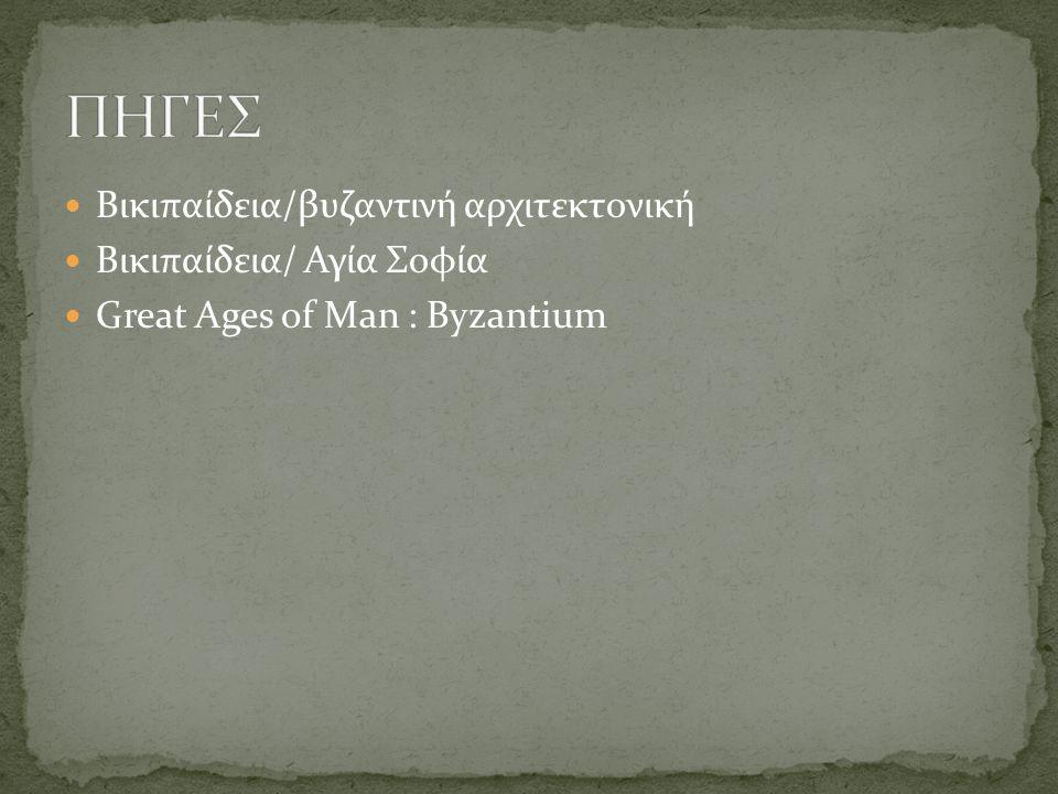 Βικιπαίδεια/βυζαντινή αρχιτεκτονική Βικιπαίδεια/ Αγία Σοφία Great Ages of Man : Byzantium