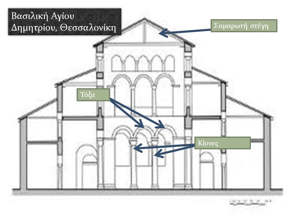Βασιλική Αγίου Δημητρίου, Θεσσαλονίκη Σαμαρωτή στέγη Κίονες Τόξα