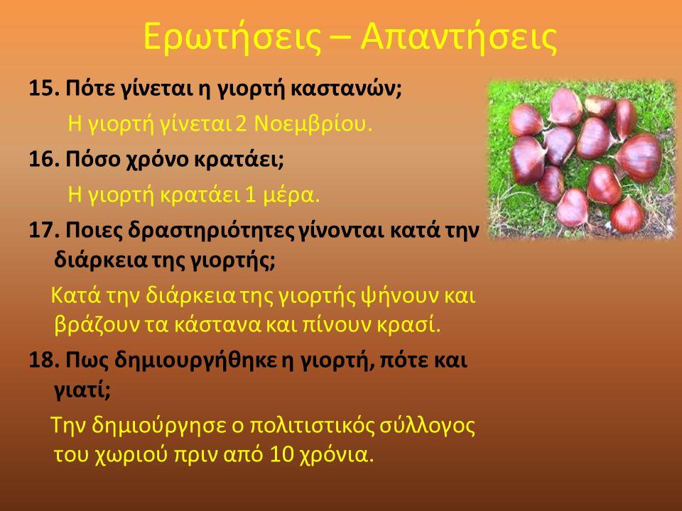 Ερωτήσεις – Απαντήσεις 15.Πότε γίνεται η γιορτή καστανών; Η γιορτή γίνεται 2 Νοεμβρίου.