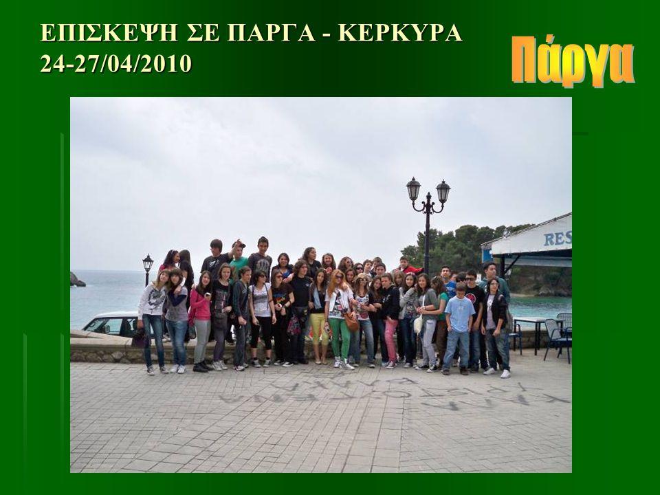 ΕΠΙΣΚΕΨΗ ΣΕ ΠΑΡΓΑ - ΚΕΡΚΥΡΑ 24-27/04/2010