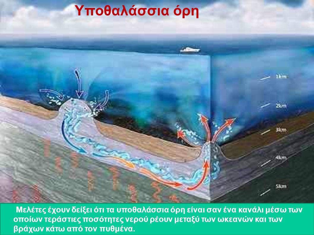 Μελέτες έχουν δείξει ότι τα υποθαλάσσια όρη είναι σαν ένα κανάλι μέσω των οποίων τεράστιες ποσότητες νερού ρέουν μεταξύ των ωκεανών και των βράχων κάτ