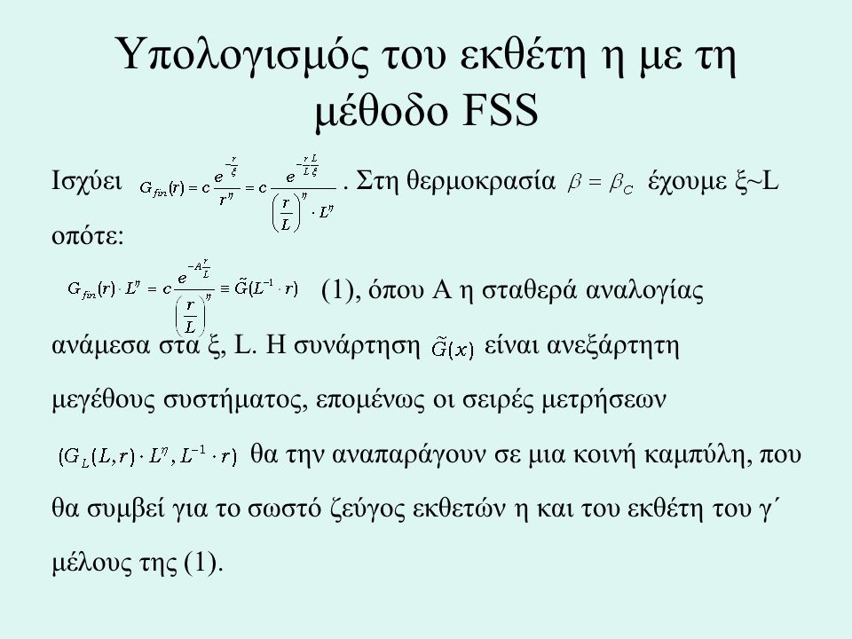 Υπολογισμός του εκθέτη η με τη μέθοδο FSS Ισχύει. Στη θερμοκρασίαέχουμε ξ~L οπότε: (1), όπου Α η σταθερά αναλογίας ανάμεσα στα ξ, L. Η συνάρτηση είναι