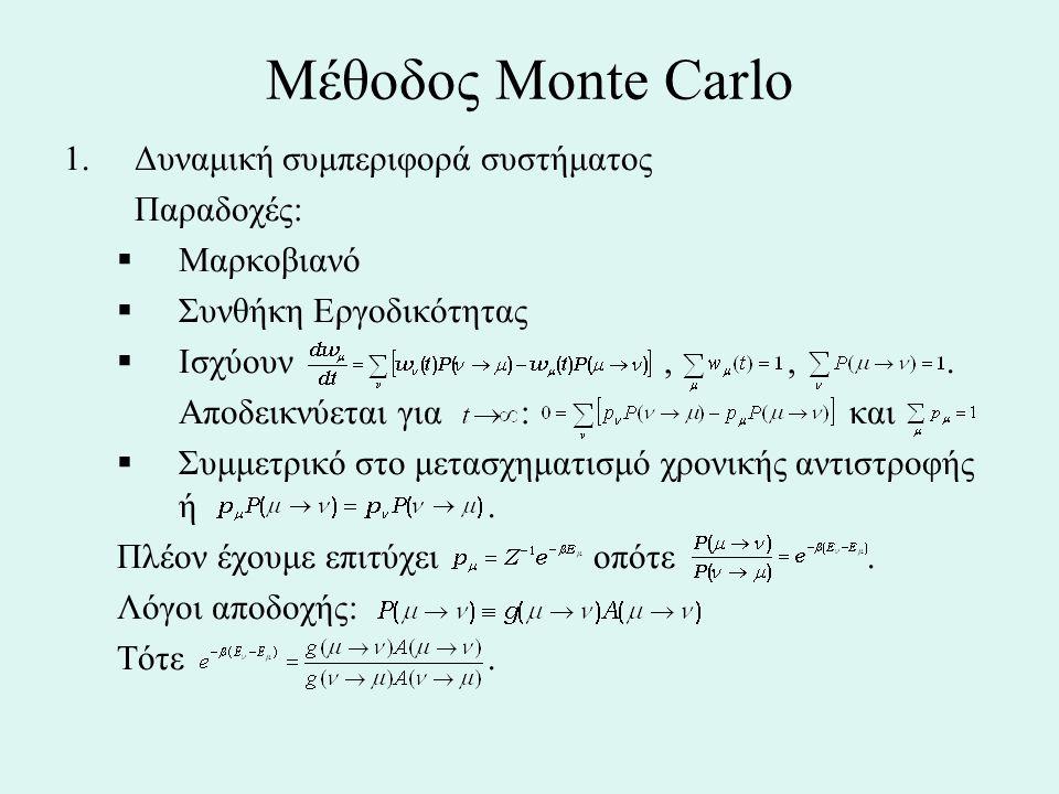Μέθοδος Monte Carlo 1.Δυναμική συμπεριφορά συστήματος Παραδοχές:  Μαρκοβιανό  Συνθήκη Εργοδικότητας  Ισχύουν,,. Αποδεικνύεται για : και  Συμμετρικ