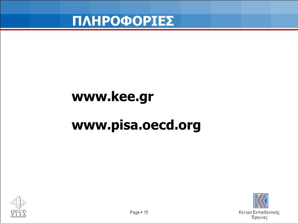 Κέντρο Εκπαιδευτικής Έρευνας ΠΛΗΡΟΦΟΡΙΕΣ www.kee.gr www.pisa.oecd.org Page  15