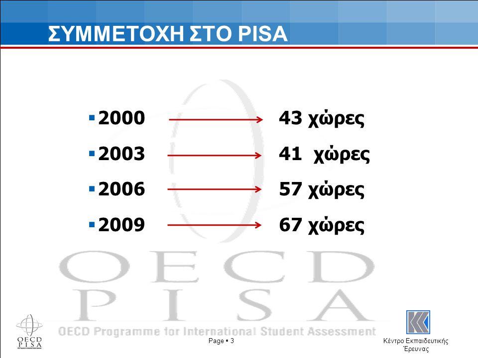 Κέντρο Εκπαιδευτικής Έρευνας ΣΥΜΜΕΤΟΧΗ ΣΤΟ PISA  200043 χώρες  200341 χώρες  200657 χώρες  200967 χώρες Page  3