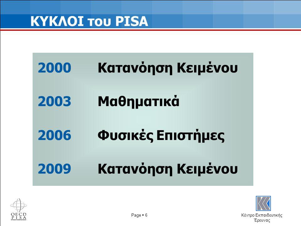 Κέντρο Εκπαιδευτικής Έρευνας ΚΥΚΛΟΙ του PISA 2000 Κατανόηση Κειμένου 2003Μαθηματικά 2006Φυσικές Επιστήμες 2009Κατανόηση Κειμένου Page  6