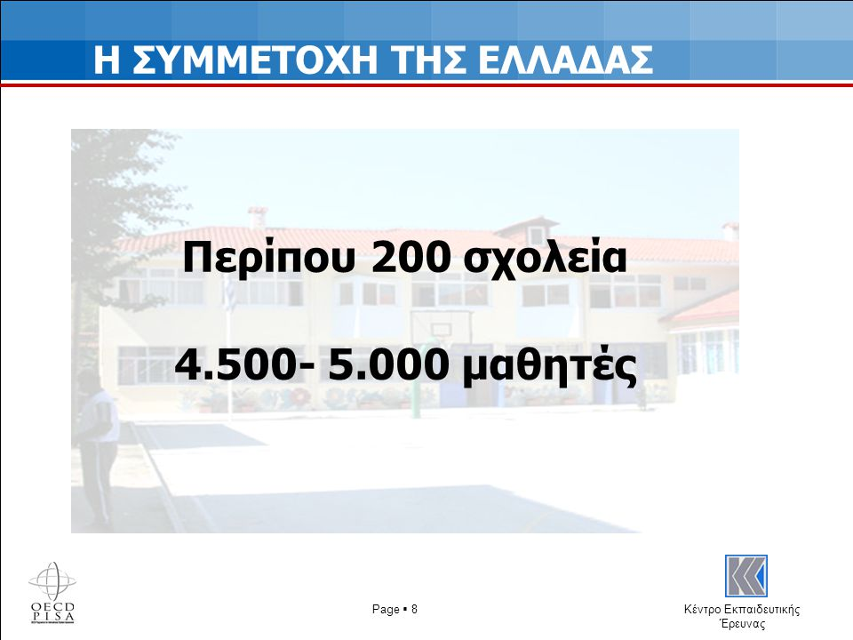 Κέντρο Εκπαιδευτικής Έρευνας Η ΣΥΜΜΕΤΟΧΗ ΤΗΣ ΕΛΛΑΔΑΣ Περίπου 200 σχολεία 4.500- 5.000 μαθητές Page  8