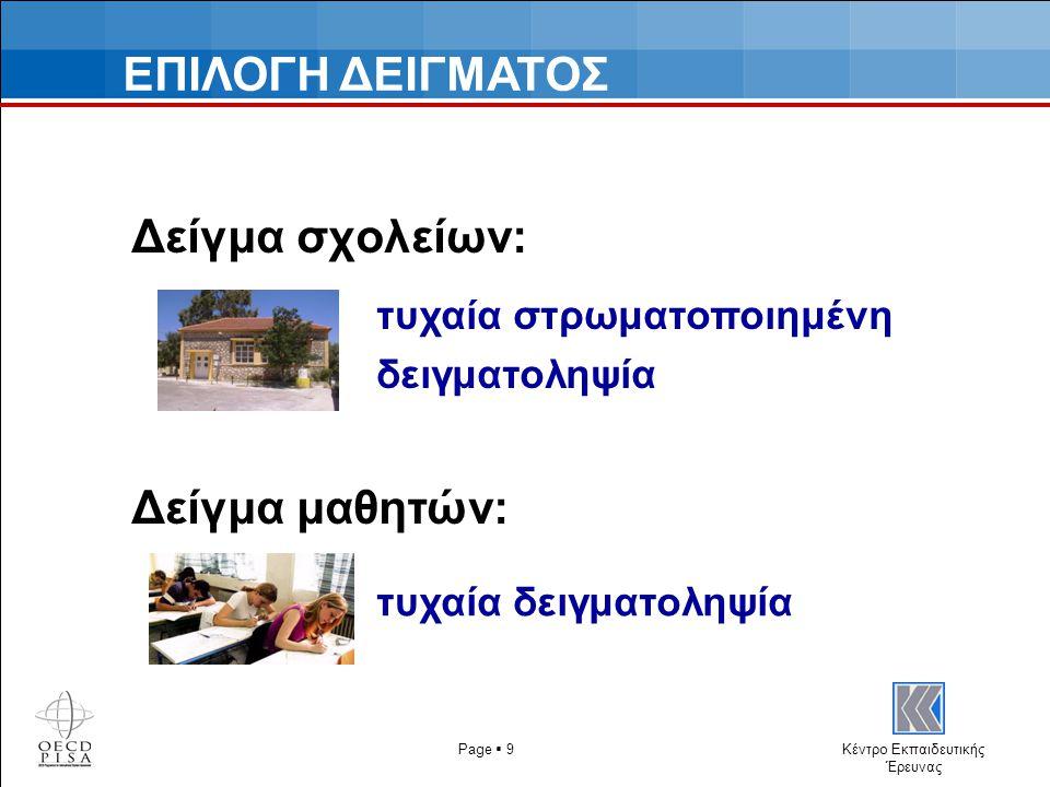 Κέντρο Εκπαιδευτικής Έρευνας Δείγμα σχολείων: Page  9 ΕΠΙΛΟΓΗ ΔΕΙΓΜΑΤΟΣ τυχαία στρωματοποιημένη δειγματοληψία Δείγμα μαθητών: τυχαία δειγματοληψία
