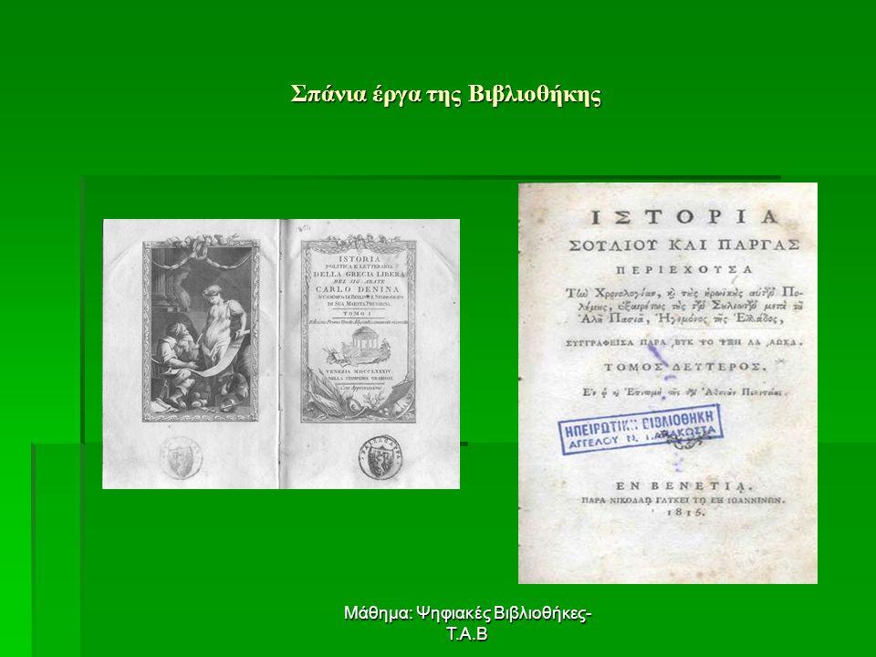 Μάθημα: Ψηφιακές Βιβλιοθήκες- Τ.Α.Β Σπάνια έργα της Βιβλιοθήκης