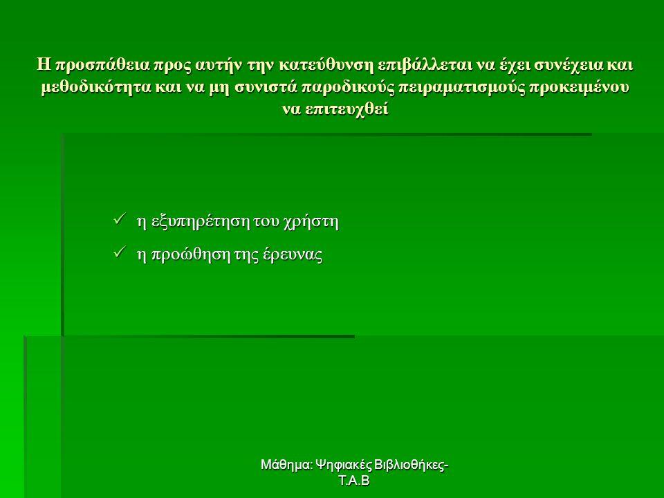Μάθημα: Ψηφιακές Βιβλιοθήκες- Τ.Α.Β Η προσπάθεια προς αυτήν την κατεύθυνση επιβάλλεται να έχει συνέχεια και μεθοδικότητα και να μη συνιστά παροδικούς πειραματισμούς προκειμένου να επιτευχθεί η εξυπηρέτηση του χρήστη η εξυπηρέτηση του χρήστη η προώθηση της έρευνας η προώθηση της έρευνας