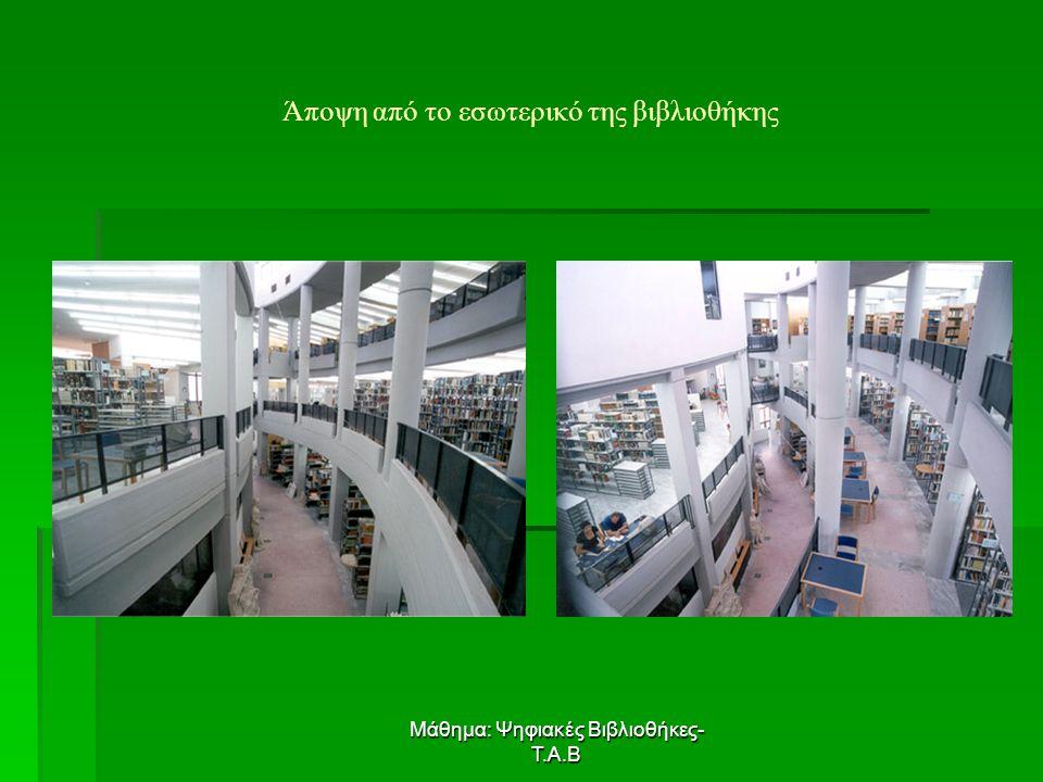 Μάθημα: Ψηφιακές Βιβλιοθήκες- Τ.Α.Β