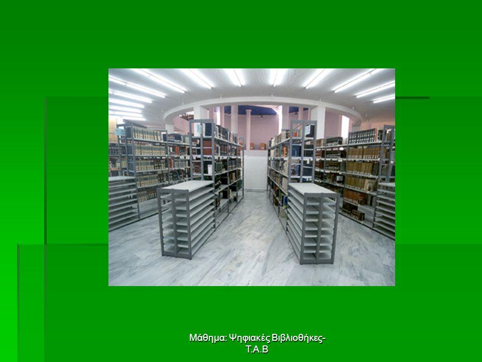 Μια από τις πιο σύγχρονες και ελκυστικές προς το χρήστη λειτουργίες της Βιβλιοθήκης συνιστά η Ψηφιακή της Συλλογή Αυτή περιλαμβάνει:  Μεταπτυχιακές εργασίες ειδίκευσης (Masters' Degrees)  Διδακτορικές Διατριβές (Dissertations)  Τεχνικές αναφορές που εκπονήθηκαν στο Πανεπιστήμιο Κρήτης  Οδηγοί Σπουδών των Τμημάτων του Πανεπιστημίου Κρήτης  Βιβλιογραφία  Σημειώσεις μαθημάτων  Τοπικές περιοδικές εκδόσεις στο Πανεπιστήμιο Κρήτης  Γκραβούρες