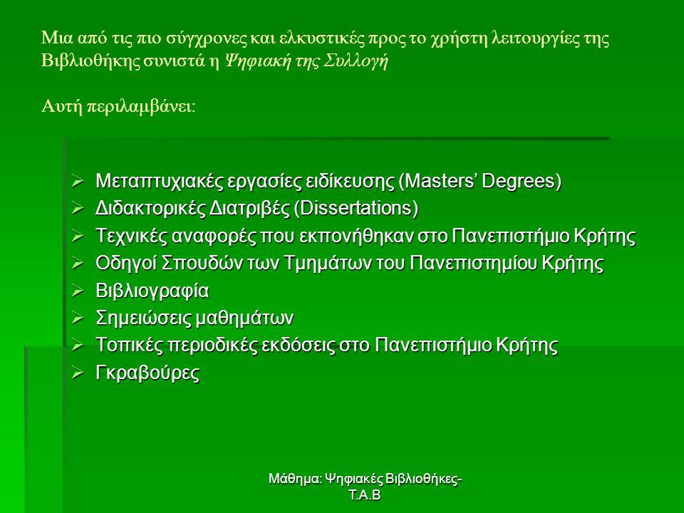 Μάθημα: Ψηφιακές Βιβλιοθήκες- Τ.Α.Β Ένα επιπλέον πλεονέκτημα της «ψηφιακής πολιτικής» της Πανεπιστημιακής Βιβλιοθήκης της Κρήτης αφορά το σπάνιο υλικό που πλέον μπορεί  να φυλαχτεί  να διατηρηθεί  να διανεμηθεί