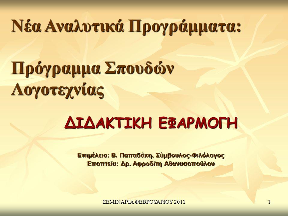 ΣΕΜΙΝΑΡΙΑ ΦΕΒΡΟΥΑΡΙΟΥ 20111 ΔΙΔΑΚΤΙΚΗ ΕΦΑΡΜΟΓΗ Επιμέλεια: Β. Παπαδάκη, Σύμβουλος-Φιλόλογος Εποπτεία: Δρ. Αφροδίτη Αθανασοπούλου Νέα Αναλυτικά Προγράμμ