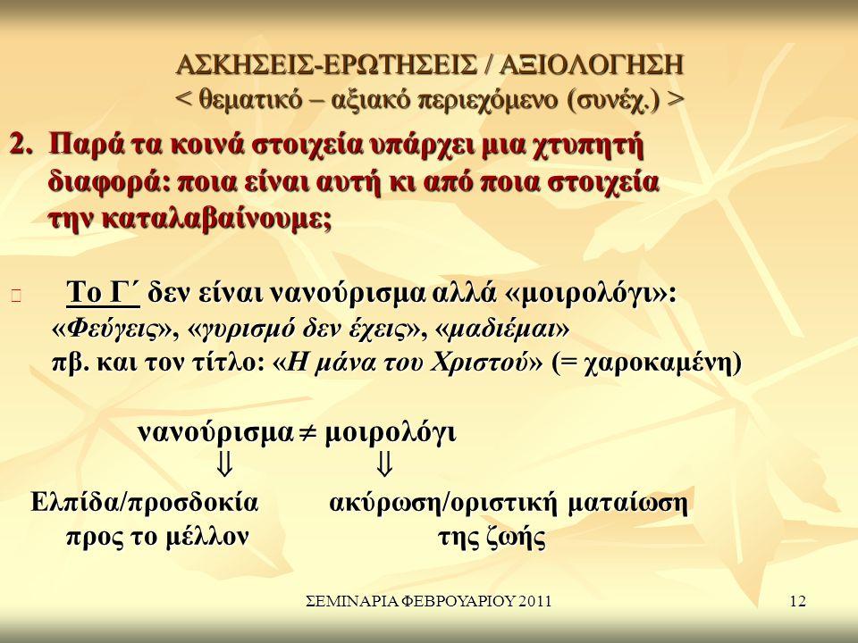 ΣΕΜΙΝΑΡΙΑ ΦΕΒΡΟΥΑΡΙΟΥ 201112 ΑΣΚΗΣΕΙΣ-ΕΡΩΤΗΣΕΙΣ / ΑΞΙΟΛΟΓΗΣΗ ΑΣΚΗΣΕΙΣ-ΕΡΩΤΗΣΕΙΣ / ΑΞΙΟΛΟΓΗΣΗ 2.